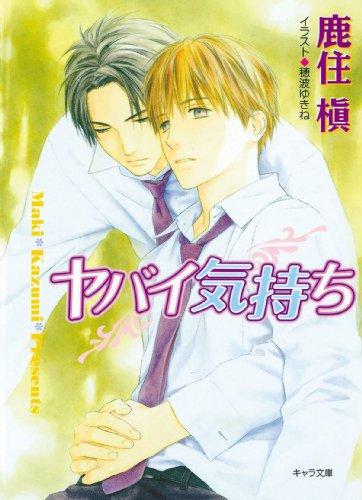 9781569705735: Desire: Dangerous Feelings (Yaoi Novel) (Yaoi Novels)