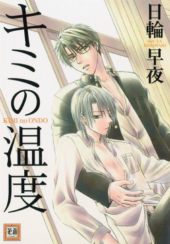 Temperature Rising (Yaoi) (Yaoi Manga): Himawari, Souya