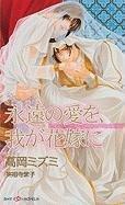Eternal Love (Yaoi Novel): Mizumi Takaoka, Yukariko Jissoji (Illustrator)