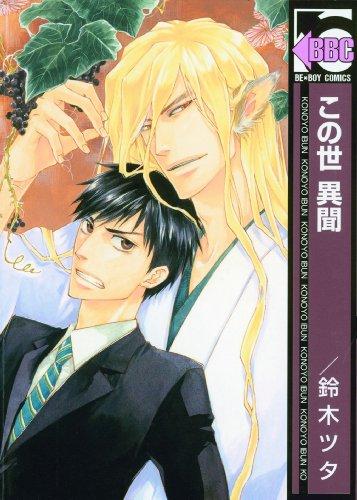 A Strange And Mystifying Story Volume 1 (Yaoi) (v. 1): Suzuki, Tsuta