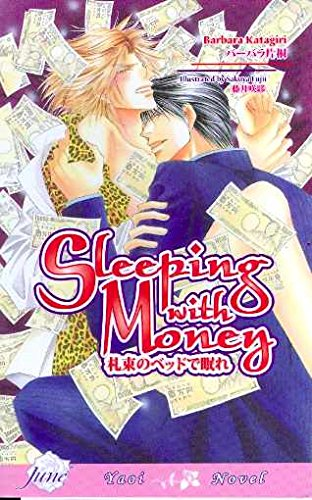 Sleeping With Money (Yaoi Novel): Barbara Katagiri, Sakuya Fujii (Illustrator), Translation by ...