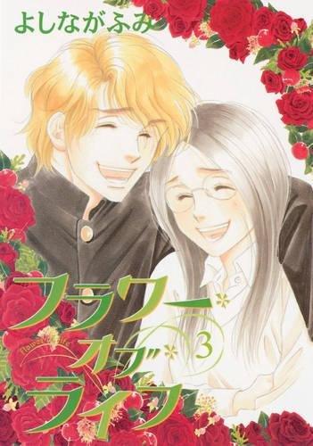 9781569708293: Flower Of Life Volume 3 (v. 3)