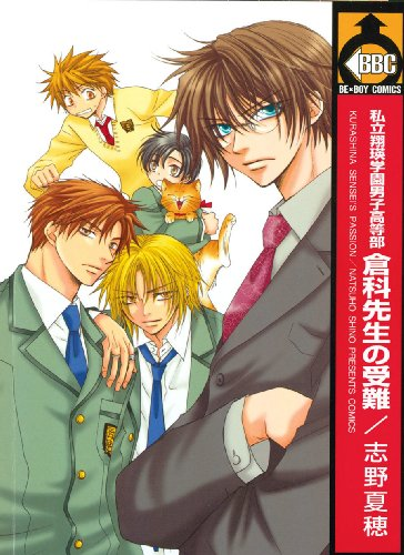 Kurashina Sensei's Passion Volume 1 (Yaoi): Shino Natsuho; Shino