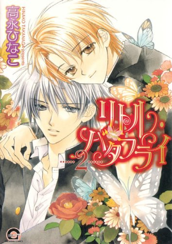 Little Butterfly Volume 2 (Yaoi) (v. 2): Takanaga, Hinako