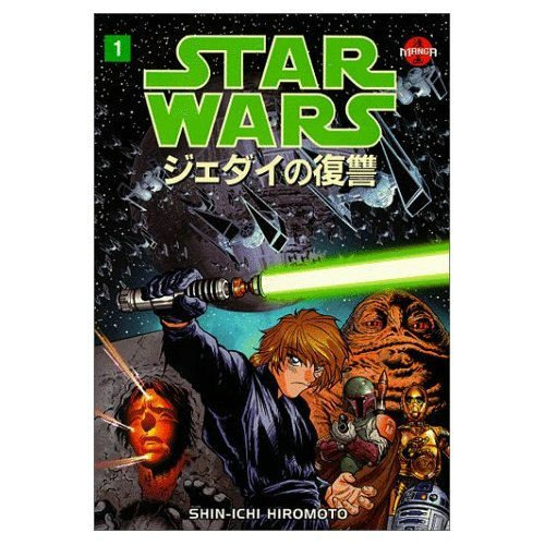 9781569713945: Star Wars: Return of the Jedi, Vol. 1 (Manga)
