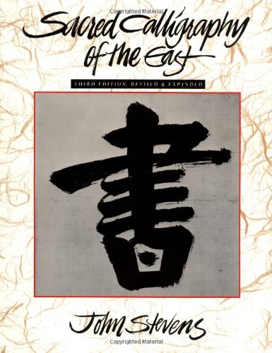 9781570621222: Sacred Calligraphy of the East