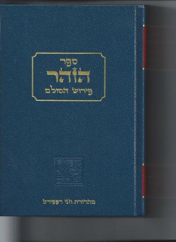 9781571892645: Sefer Hazohar (Book of the Zohar)