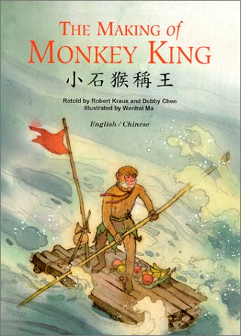9781572270459: The Making of Monkey King: English/Chinese (Adventures of Monkey King)