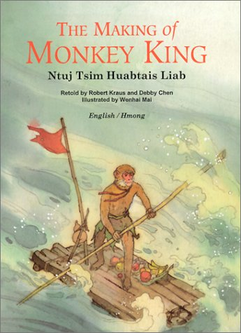 9781572270473: The Making of Monkey King, English/Hmong (Adventures of Monkey King)