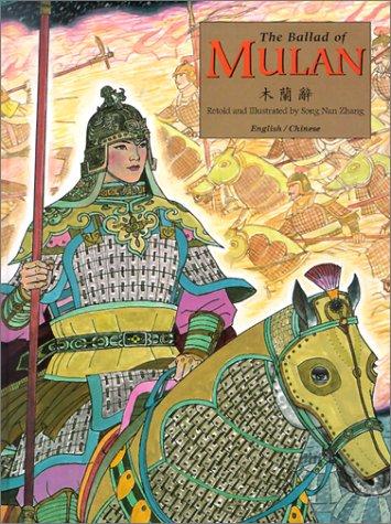9781572270565: The Ballad of Mulan: English/Chinese