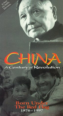 9781572521902: China: Century of Revolution, Vol. 3 - Born Under The Red Flag [VHS]