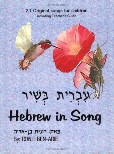 Hebrew in Song: Ronit Ben-Arie