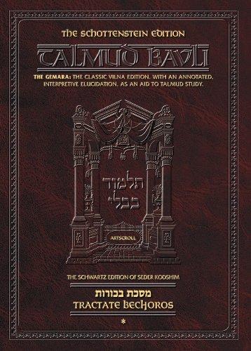 Talmud Bavli Tractate Bechoros Volume 1: Abba Zvi Naiman