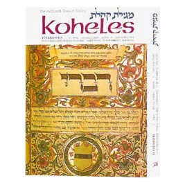 9781578191048: Koheles/Ecclesiastes: A New Translation with a Commentary Anthologized from Talmudic Midrashic and Rabbinic Sources