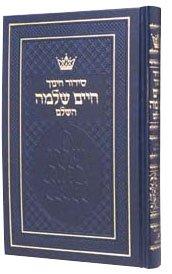 9781578191208: Siddur Chinuch Chaim Shlomo - Sefard