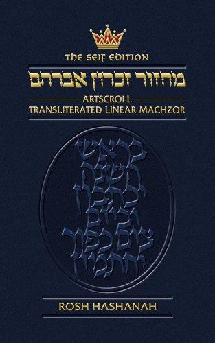 9781578191239: Machzor: Rosh Hashanah (Artscroll)