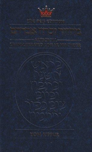 9781578191246: ArtScroll Transliterated Linear Machzor: Yom Kippur