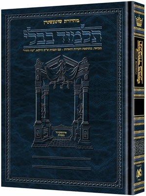 Talmud Bavli: Mevoar Be-Tosefet Hearot Ve-Hearot Im Tavnit Shas Vilna: Artscroll