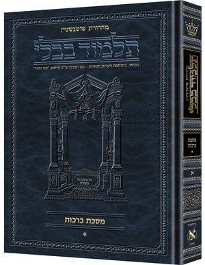 Schottenstein Edition of the Talmud - Hebrew: Rabbi Shimon Finkelman