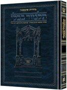 9781578192410: Schottenstein Edition of the Talmud - Hebrew - Bava Metzia volume 2 (folios 44a-83a)