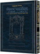 9781578192489: Schottenstein Edition of the Talmud - Hebrew [#49] - Sanhedrin volume 3 (folios 84b-113b)