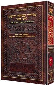 9781578194100: The Schottenstein Interlinear Yom Kipppur Machzor - Pocket Size - Paperback - Ashkenaz