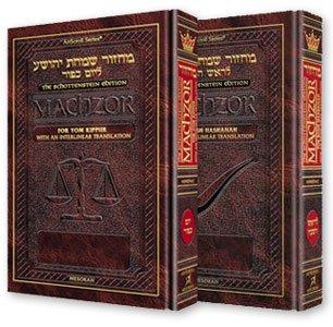 9781578194209: Ashkenaz - Schottenstein Ed. Interlinear 2 Volume Machzor Set