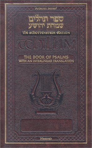 9781578195558: Book of Psalms With an Interlinear Translation: General Use Bible ; Psalms Maroon Binding, White Edging, Schottenstein Edition (Artscroll (Mesorah Series))
