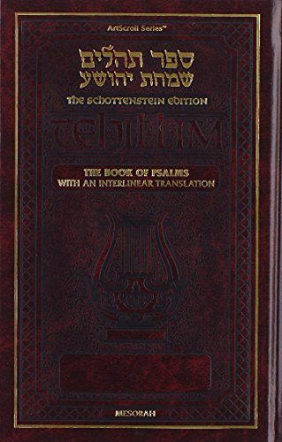 9781578195596: Book of Psalms-FL: With an Interlinear Translation (Hebrew Edition)