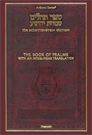 9781578195602: Book of Psalms-FL: With an Interlinear Translation (Hebrew Edition)