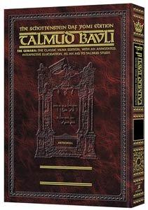 Schottenstein Daf Yomi Edition of the Talmud - English [#34] - Gittin volume 1 (folios 2a-48b): ...