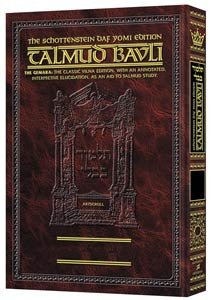 9781578196524: Schottenstein Daf Yomi Edition of the Talmud - English [#52] - Avodah Zarah volume 1 (folios 2a-40b)