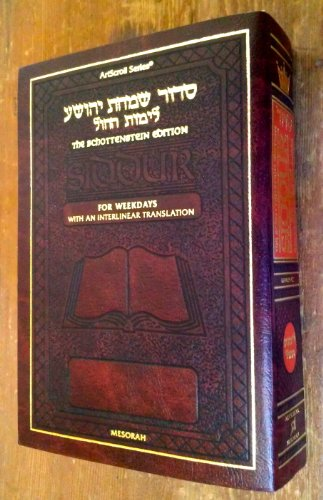 9781578196791: Siddur: Interlinear: Weekday Pocket Size - Ashkenaz - Maroon Leather Schottenstein Edition