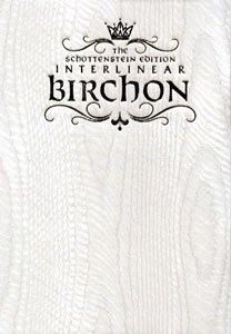 9781578196838: Schottenstein Edition Interlinear Birchon - White Stamped Cover