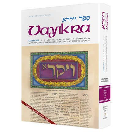 Vayikra - VAYIKRA / LEVITICUS - Complete in 1 Volume (ArtScroll Tanach Series): Rabbi Hersh ...