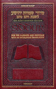 9781578196883: Siddur: Interlinear: Sabbath & Festivals Pocket Size - Ashkenaz - Maroon Leather - Schottenstein Ed.