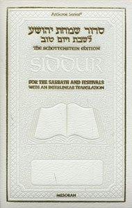 9781578196937: Siddur: Interlinear: Sabbath & Festivals Full Size - Ashkenaz - White Leather Schottenstein Edition