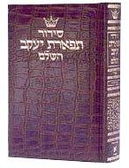 9781578198276: Siddur: Sefard (Hebrew Edition)