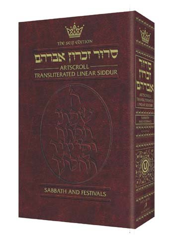9781578198399: Siddur: Transliterated Linear