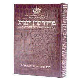 9781578198801: Machzor: Rosh Hashanah - Ashkenaz