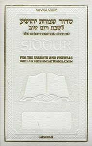 9781578199686: Siddur: Interlinear: Sabbath & Festivals Full Size - Sefard - White Leather - Schottenstein Edition