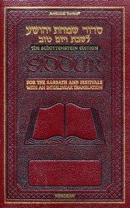 9781578199723: Siddur: Interlinear: Sabbath & Festivals Pocket Size - Sefard - Maroon Leather - Schottenstein Edit.