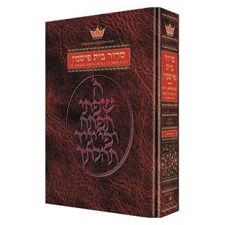 9781578199754: El Sidur ArtScroll Completo: diás de semana, Shabat, fiestas - nusaj Ashkenaz