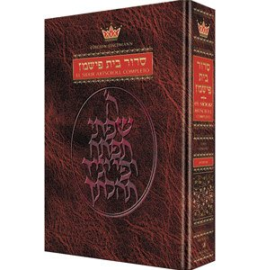 9781578199761: Spanish Edition of the Siddur - Complete Full Size - Ashkenaz - RCA Edition