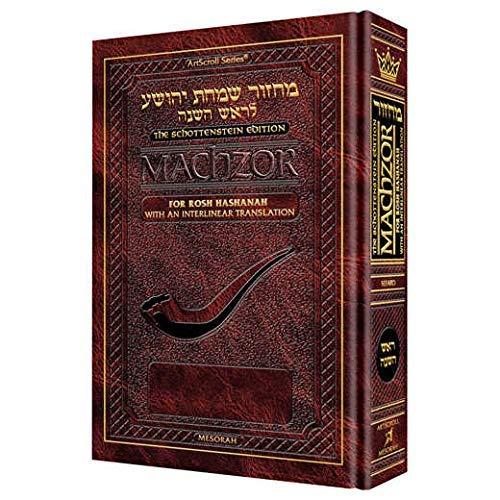 Schottenstein Interlinear Rosh HaShanah Machzor - Pocket: Rabbi Menachem Davis