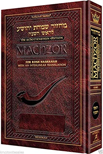 9781578199921: The Schottenstein Ed. Machzor for Rosh HaShanah With an Interlinear Translation