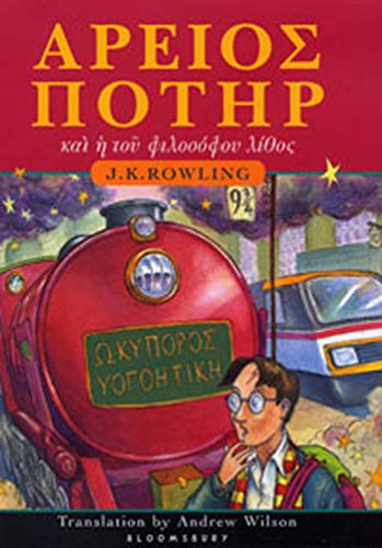 Harry Potter and the Philosopher's Stone (Ancient Greek Edition): J.K. Rowling