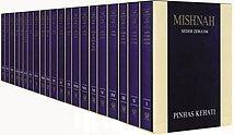 9781583300800: Mishnayot Kehati: Complete 21-Volume Set