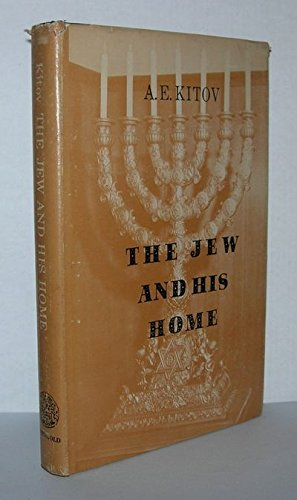 The Jew and His Home - A Guide to Jewish Family Life (Volume 1) (1583304134) by Eliyahu Kitov