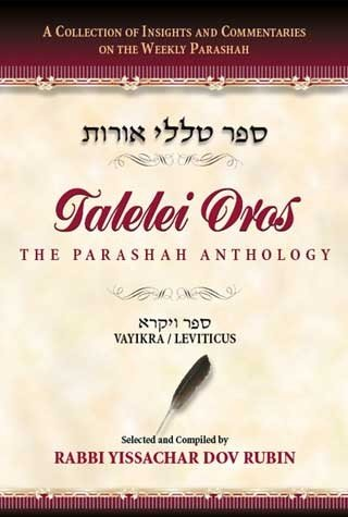 Talelei Oros, English, Vayikra (1583305602) by RUBIN